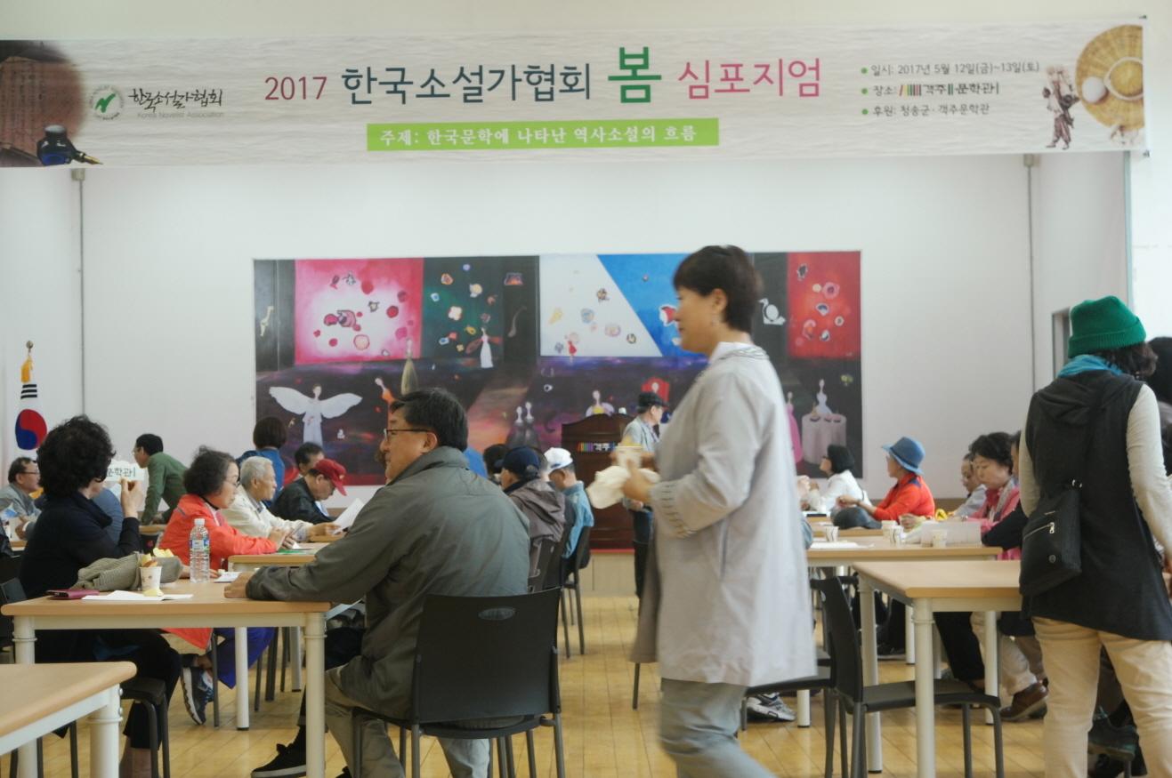 크기변경2017한국소설가협회 문학심포지엄,객주문학관 6.JPG