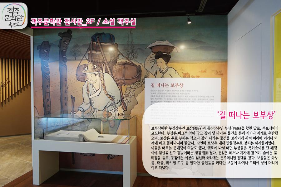 객주문학관_전시관2F-소설객주실017.jpg