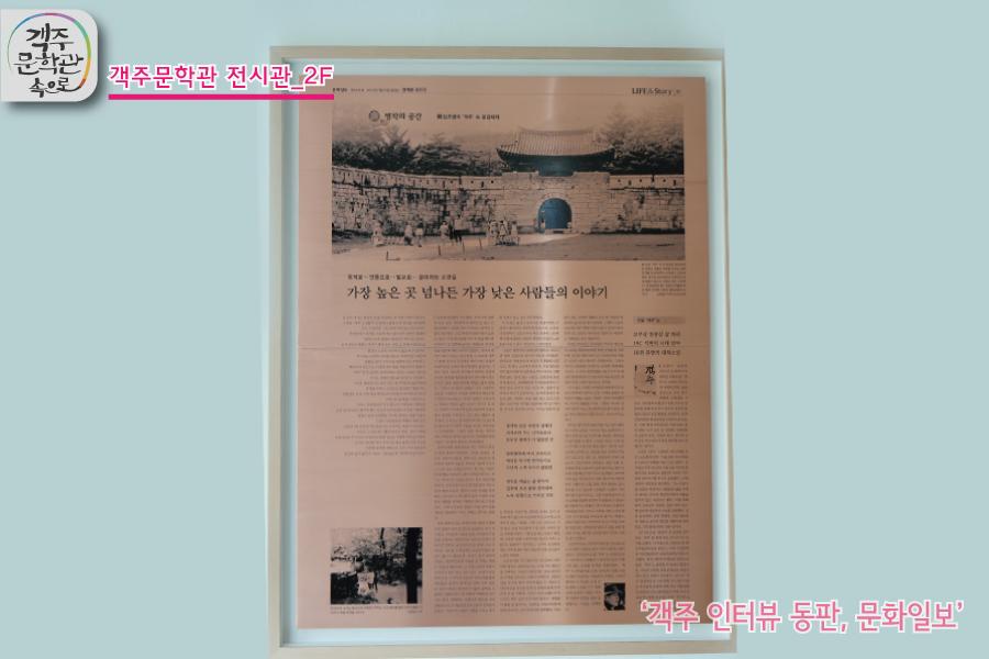 객주문학관_전시관2F-소설객주실001.jpg