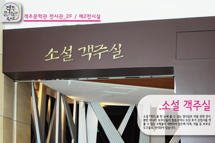 객주문학관_전시관2F-소설객주실002.jpg