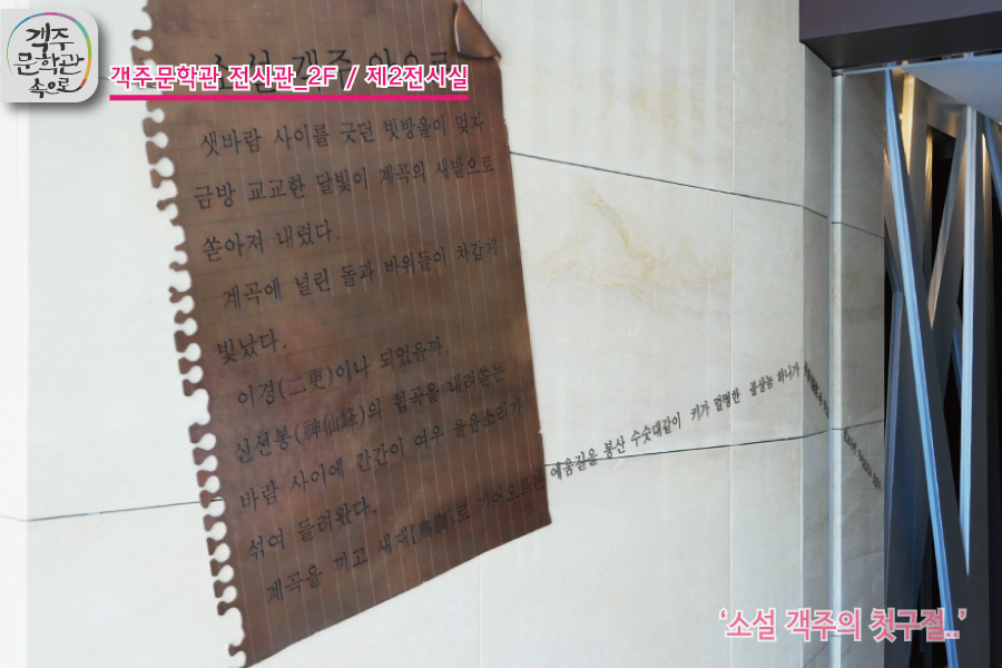 객주문학관_전시관2F-소설객주실003.jpg
