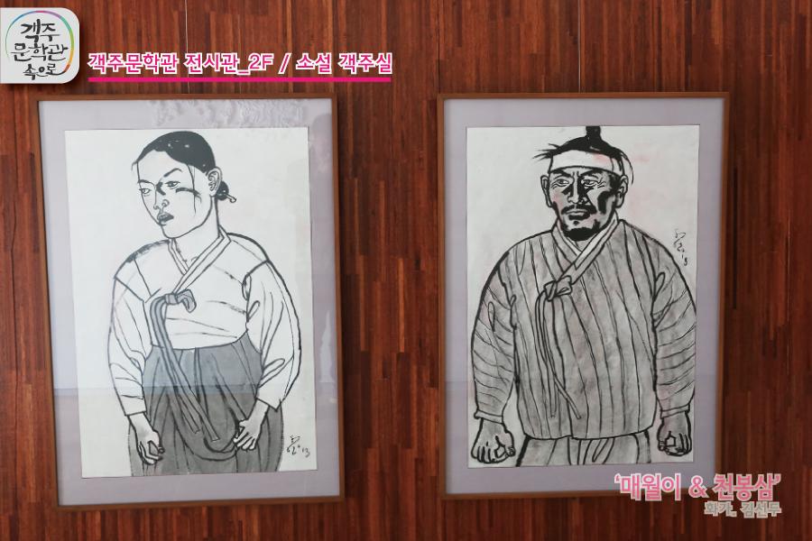 객주문학관_전시관2F-소설객주실005.jpg