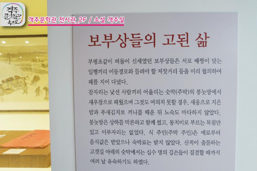객주문학관_전시관2F-소설객주실020.jpg