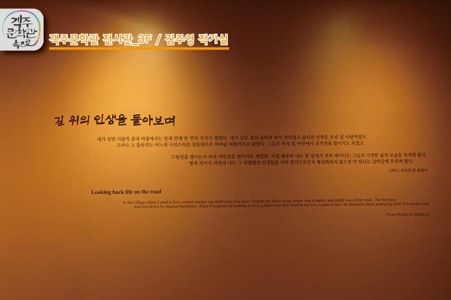 객주문학관_전시관3F-김주영작가실003.jpg