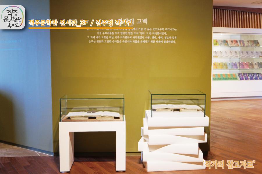 객주문학관_전시관3F-김주영작가실028.jpg