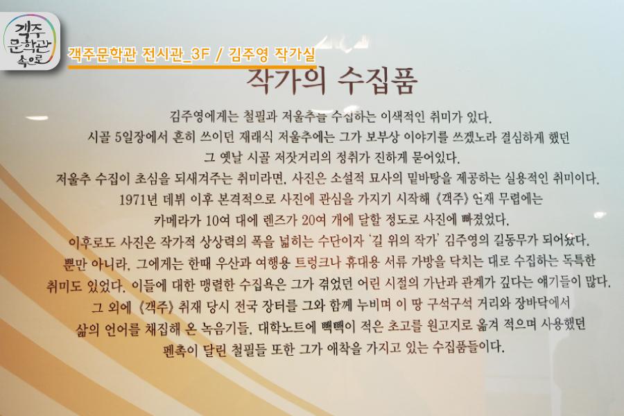 객주문학관_전시관3F-김주영작가실013.jpg