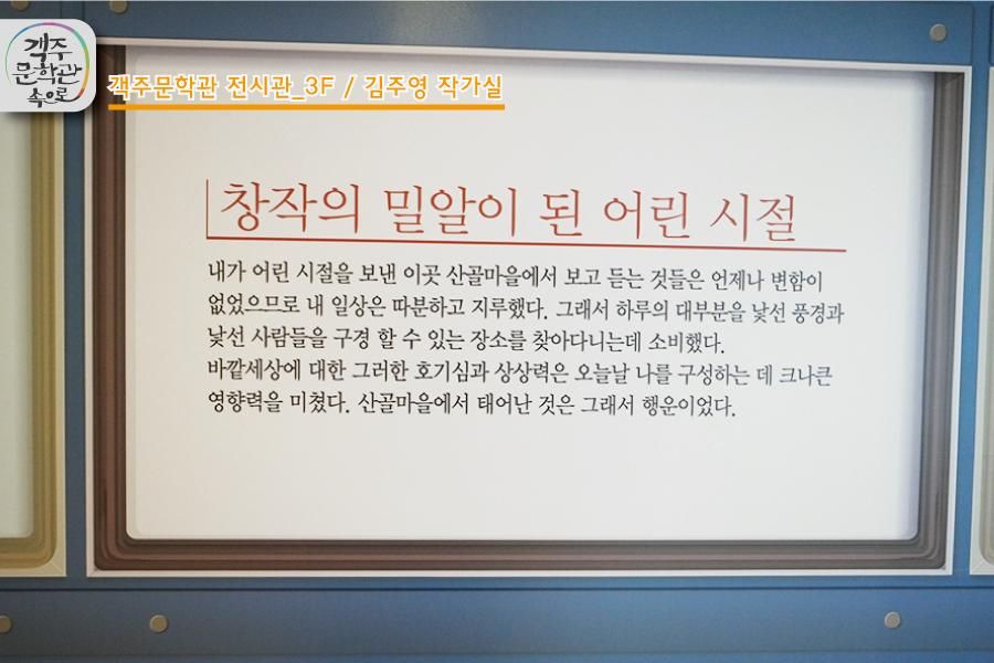 객주문학관_전시관3F-김주영작가실007.jpg