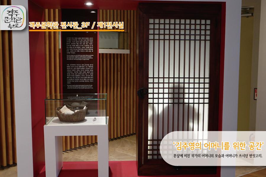 객주문학관_전시관3F-김주영작가실009.jpg