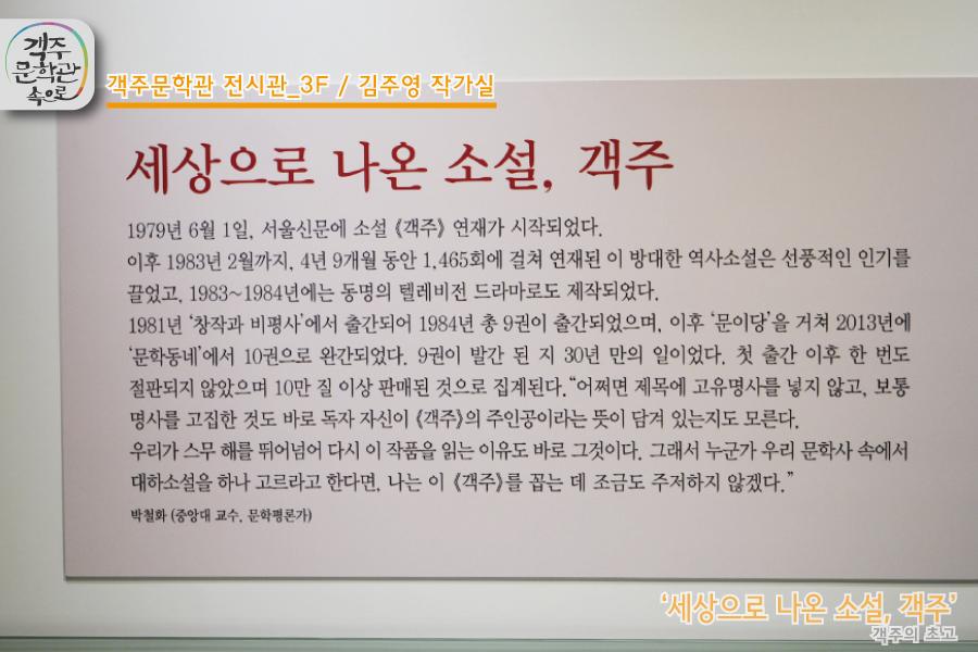 객주문학관_전시관3F-김주영작가실022.jpg