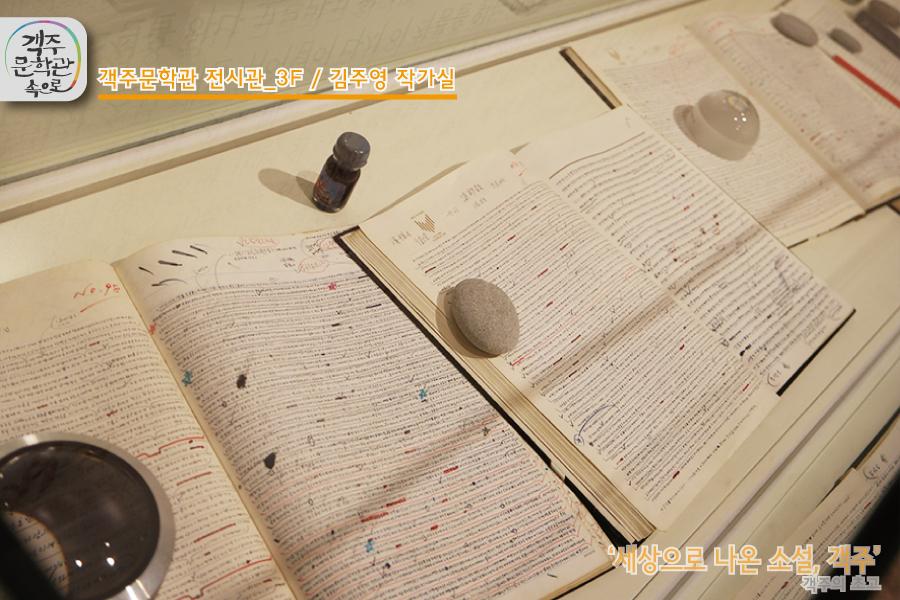 객주문학관_전시관3F-김주영작가실024.jpg