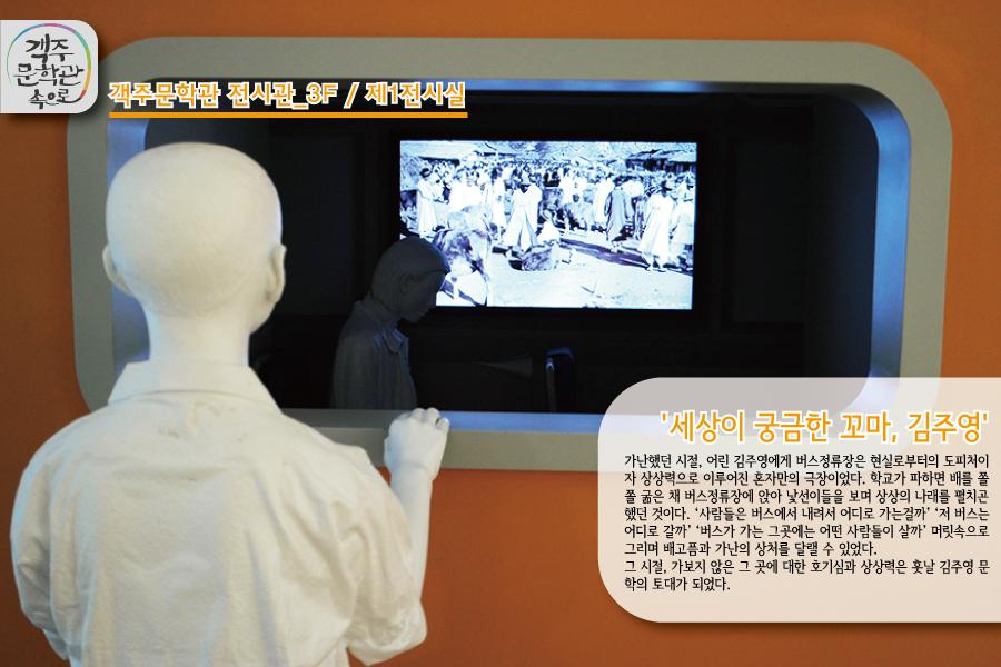 객주문학관_전시관3F-김주영작가실008.jpg