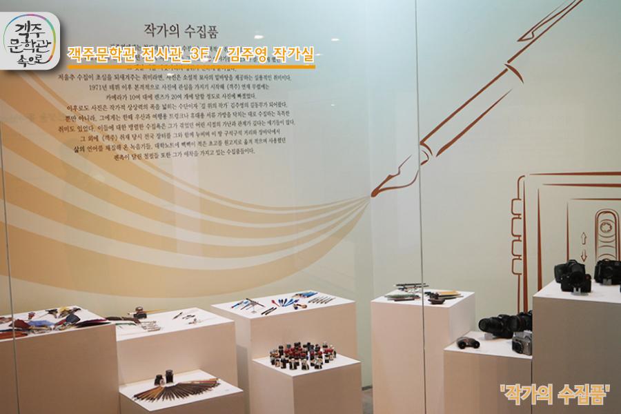 객주문학관_전시관3F-김주영작가실014.jpg