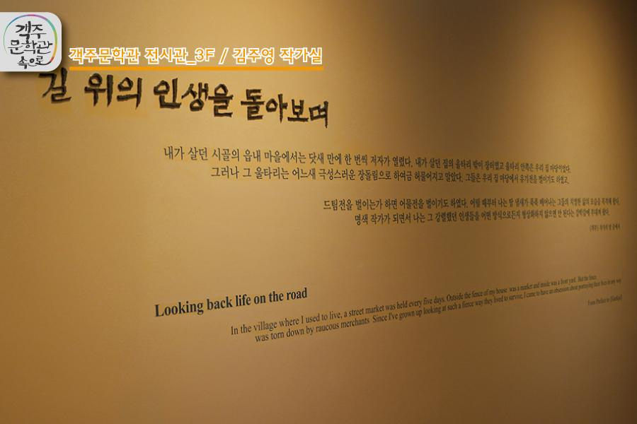 객주문학관_전시관3F-김주영작가실012.jpg