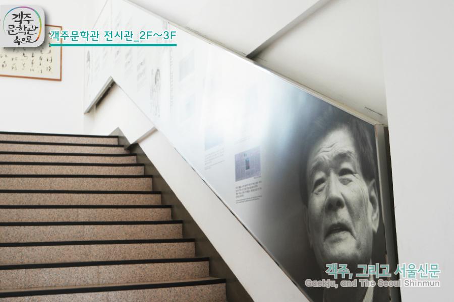객주문학관_전시관-계단004.jpg