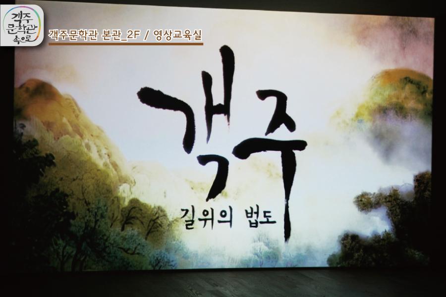 객주문학관_본관-영상교육실003.jpg