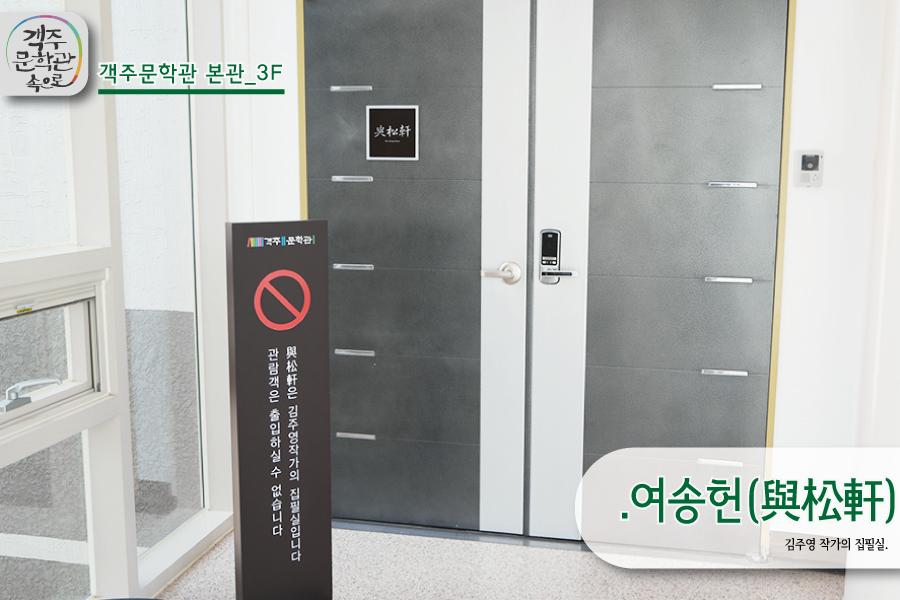객주문학관_본관-여송헌001.jpg