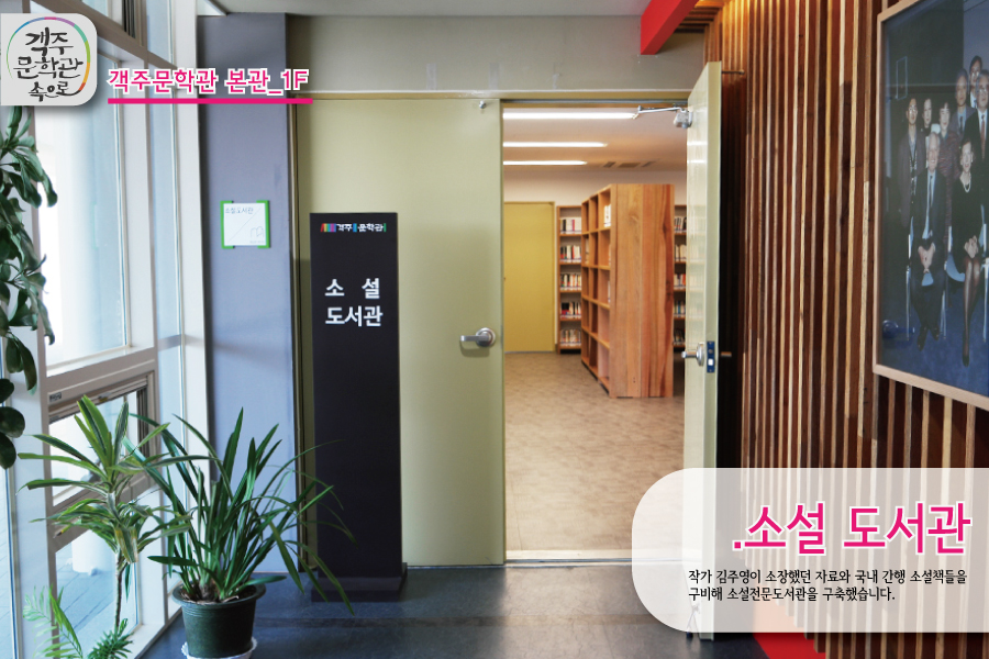 객주문학관_본관-소설도서관001.jpg