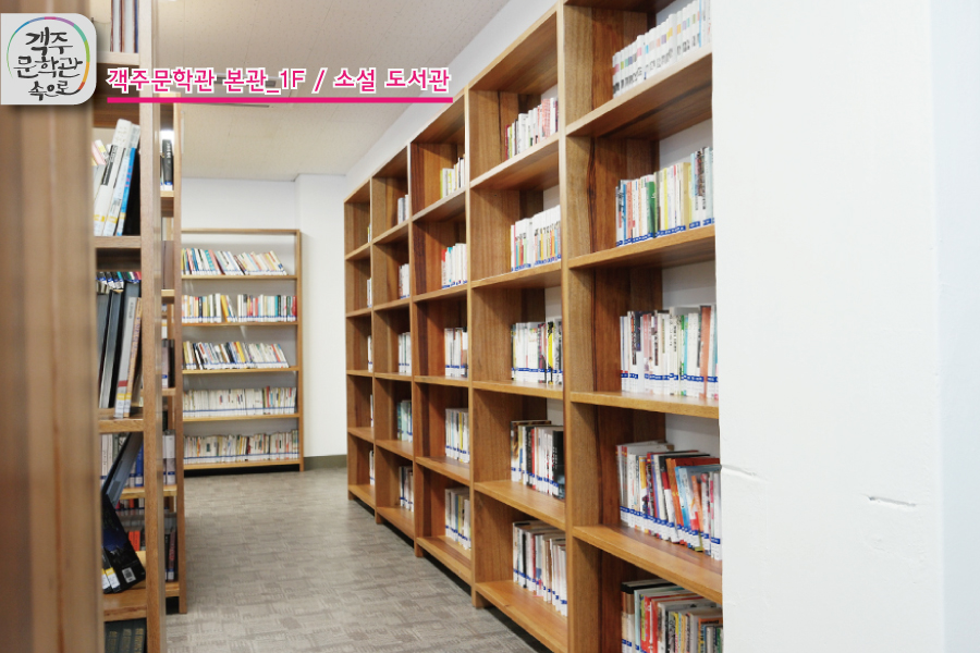 객주문학관_본관-소설도서관003.jpg