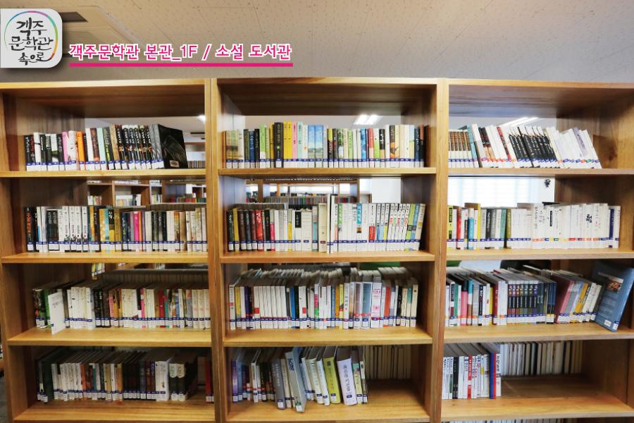 객주문학관_본관-소설도서관002.jpg