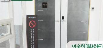 [객주문학관속으로] 본관_여송헌(與松軒)