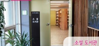 [객주문학관속으로] 본관_소설도서관